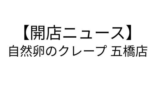 【開店ニュース】自然卵のクレープ 五橋店 by 大沼農園|メニューや口コミをチェック!