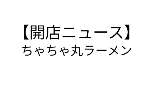 【開店ニュース】ちゃちゃ丸ラーメン仙台分店|鬼辛ラーメンすみたにがリニューアルオープン