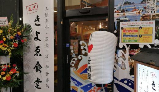 【開店ニュース】仙台駅西口 EDEN 先代きよゑ食堂|11月12日オープン!