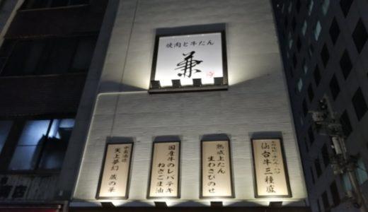 【開店ニュース】焼肉と牛たん 兼  焼肉牛たん工房 兼 Ken けん 仙台駅前店