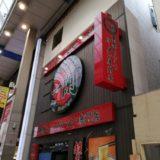 一蘭 仙台駅前店