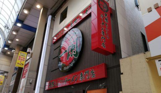 【開店ニュース】ついに一蘭が仙台初出店!人気の豚骨ラーメン専門店