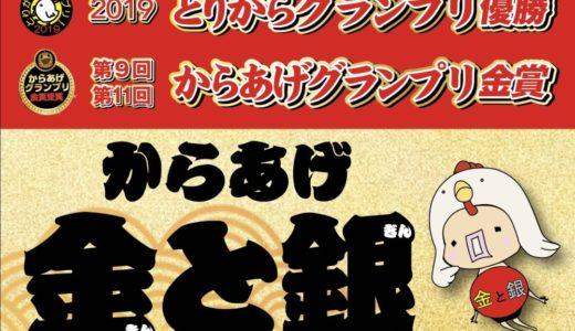 【開店ニュース】からあげ 金と銀 仙台宮町店|メニューや口コミをチェック!