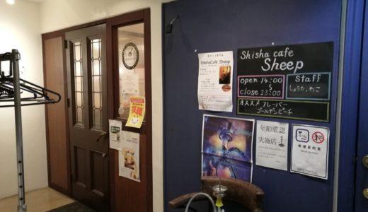【開店ニュース】shisha cafe sheep 仙台店|水タバコを楽しめるシーシャバー