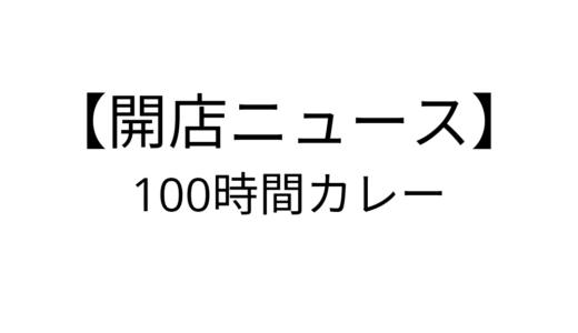 【開店ニュース】100時間カレーが仙台の本町に東北初出店!メニューや口コミまとめ