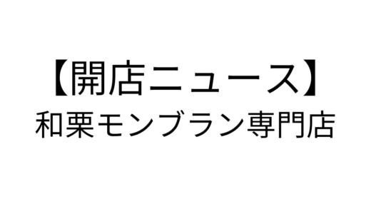 【開店ニュース】和栗モンブラン専門店 栗歩(くりほ)仙台広瀬通店|メニューや口コミをチェック!